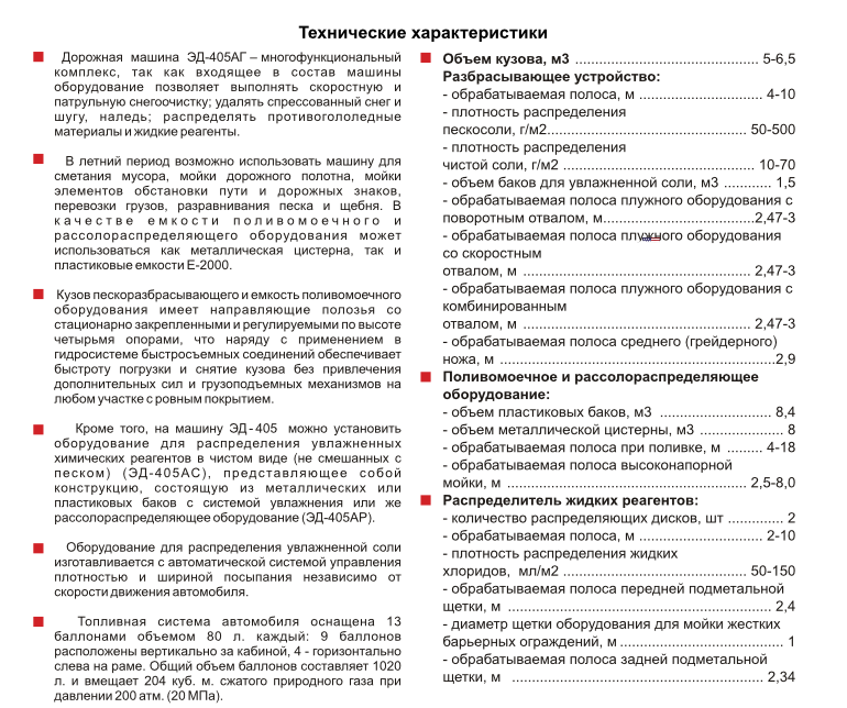 2015-04-23 13-56-07 www.kamaz.ru upload photos gaz katalogs 405AG.pdf.png 1 копия.png